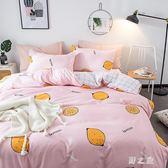 床單四件套  簡約小清新檸檬ins床上用品套裝床單被套1.8m單人床學生宿舍 KB9152【野之旅】