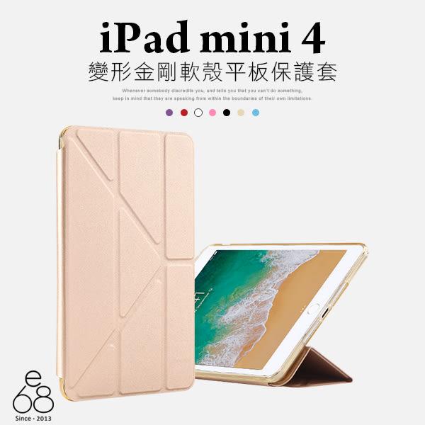 變形金剛 iPad mini 4 A1538 A1550 平板套 mini4 軟殼 三角 平板 智能 休眠 平板 皮套