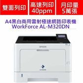 A4黑白商用雷射極速網路印表機 WorkForce AL-M320DN【登入送電風扇+500折價券】