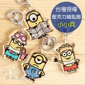 菲林因斯特《 小小兵 壓克力鑰匙圈 》 台灣授權 神偷奶爸 Despicable Me Minions  造型 鑰匙圈