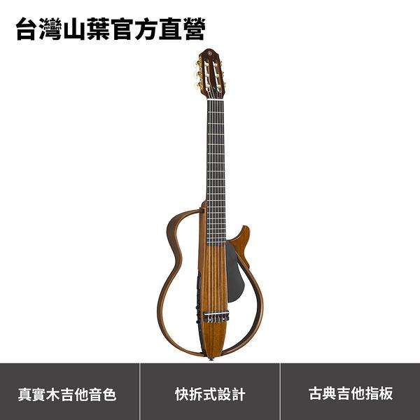 【年度代言人盧廣仲推薦】Yamaha SLG200NW 寬指板 靜音尼龍弦吉他