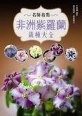 (二手書)名師指點非洲紫羅蘭栽種大全