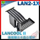 [ PC PARTY ] 聯力 Lian Li LAN2-1X LANCOOL II 專用顯示卡直立套件