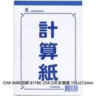 CHA SHIN 加新 811MC254 25K計算紙 152x212mm