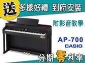 【金聲樂器】CASIO AP-700 電鋼琴 分期零利率 贈多樣好禮 AP700