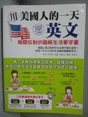 【書寶二手書T1/語言學習_XGZ】用美國人的一天學英文_李秀姬