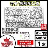 可安 雙鋼印 醫療口罩 醫用口罩 (無謂夢境) 50片/盒 (台灣製 CNS14774) 專品藥局【2017696】