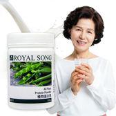 【御松田】植物蛋白素(100gX1罐)