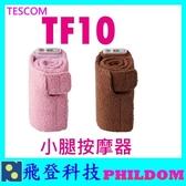 美容按摩小物! TESCOM TF10 小腿按摩器 收納 方便攜帶 美腿舒壓 按摩器 公司貨 保固一年