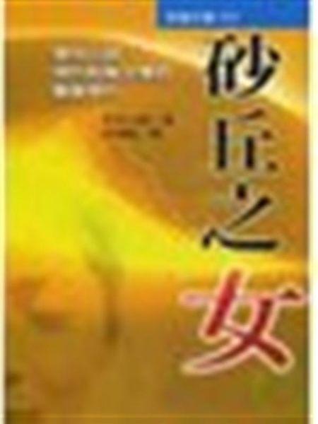 (二手書)砂丘之女-舉世公認現代前衛文學的最高傑作