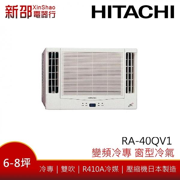 贈14吋電扇含安裝*~新家電錧~*【HITACHI日立 RA-40QV1】變頻窗型冷專雙吹~