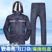 雨衣 雨衣雨褲套裝 分體成人男女款 單雙層加厚全身防水電動摩托車雨披 鉅惠85折