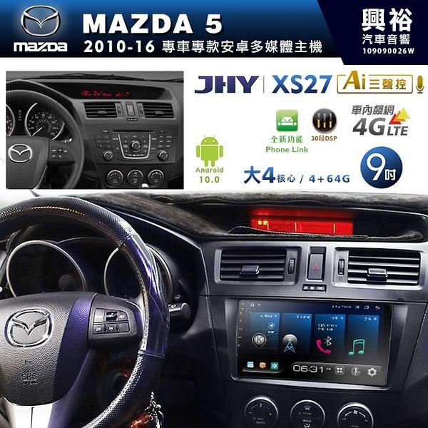 【JHY】2010~16年MAZDA5專用9吋XS27系列安卓機*Phone Link+送1年4G上網*大4核心4+64