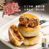 【南紡購物中心】饗得美.爆料肉鬆餡餅禮盒(6入x1盒)(常溫)