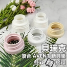 台灣現貨 擠奶器 奶瓶轉接環 貝親 貝瑞克 馨乃樂 小獅王 優合 AVENT 皆適用 轉接環