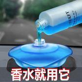 香水 汽車補充液車載香水持久淡香薰掛件車上車內車用大瓶古龍香氣清新