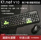 原廠公司貨【Kt.net】鍵盤滑鼠組 雕光鍵影V10遊戲電競鍵盤有線滑鼠10處導水設計一千萬次按鍵測試
