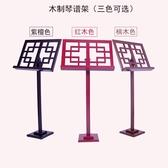 敦煌古箏樂譜架琴譜架初學者配件木質曲譜架樂普架子支架琴架歌譜