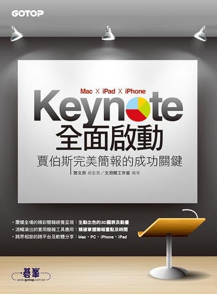 (二手書)Keynote(Mac x iPad x iPhone)全面啟動:賈伯斯完美簡報的成功關鍵