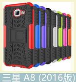 Samsung 三星 A8 (2016版) 輪胎紋殼 保護殼 全包 防摔 支架 防滑 耐撞 手機殼 保護套 軟硬殼
