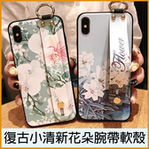 (腕帶殼)iPhone6 i6S i6SPlus手機殼 i6Plus保護殼  小清新腕帶防丟軟殼中國風 浮雕 復古文藝風花朵