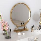 梳妝鏡 北歐鐵藝金色圓形化妝鏡酒店擺飾洗手間浴室鏡子影樓桌面梳妝鏡台 名創家居館DF