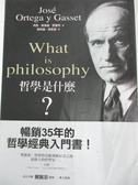 【書寶二手書T1/哲學_BDQ】哲學是什麼?_謝伯讓