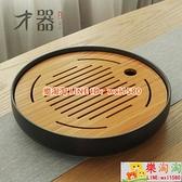 陶瓷茶盤日式家用竹托盤功夫茶具套裝簡約實木圓形干泡迷你小茶臺【樂淘淘】