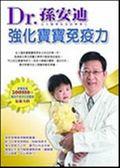 書強化寶寶免疫力