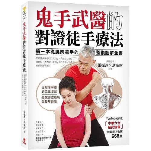 鬼手武醫的對證徒手療法(第一本從肌肉著手的整復圖解全書.從按摩解證到自主復健.徹