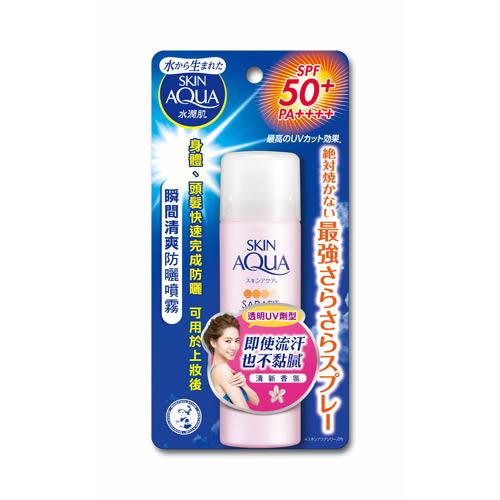 曼秀雷敦水潤肌瞬間清爽防曬噴霧50g(清新香氛)【愛買】