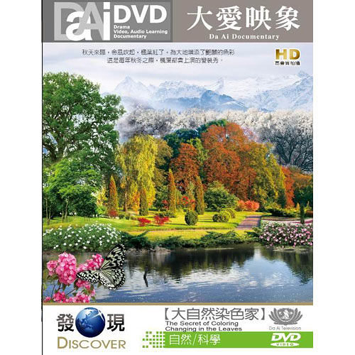 大自然染色家 DVD The Secret of Coloring Changing in the Leaves (音樂