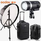EGE 一番購】GODOX【AD300Pro CB Kit套裝組】外拍攜帶型棚燈 專業燈具一拉就走【公司貨】