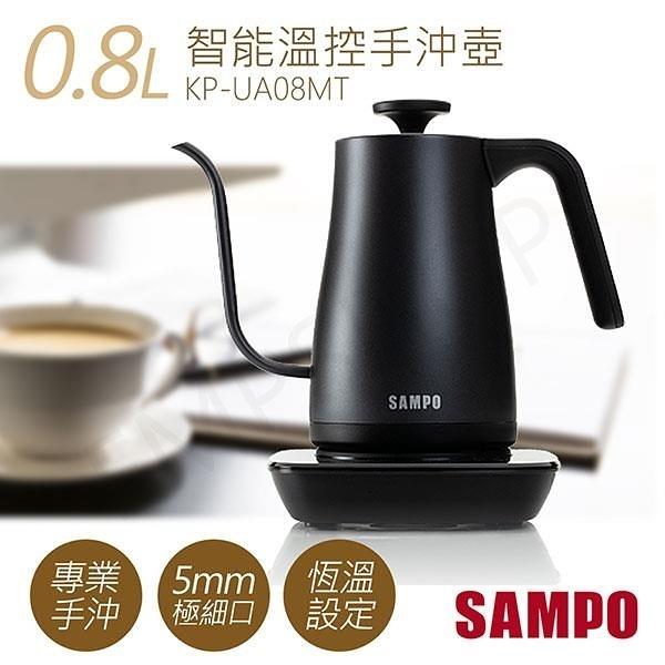 【南紡購物中心】特賣【聲寶SAMPO】0.8L智能溫控手沖壺(快煮壺) KP-UA08MT