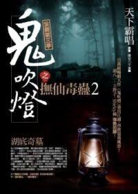 鬼吹燈之撫仙毒蠱:湖底奇墓(2)