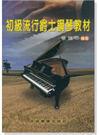 小叮噹的店- 初級流行爵士鋼琴教材 P9...
