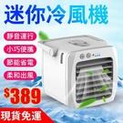 【臺灣現貨】最新款移動式冷氣機冷風機USB迷你風扇水冷扇空調風扇【快速出貨】