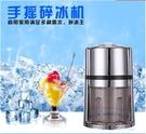 家用手動碎冰機酒吧雞尾酒碎顆粒冰機器商用塑料刨冰機沙冰機