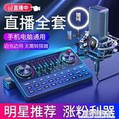 十盞燈新款直播設備聲卡唱歌手機專用全套線麥克風話筒一體電腦臺式k 極簡雜貨