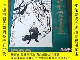 二手書博民逛書店掛曆罕見1989年 李可染山水畫選 全13張Y23537 李可染