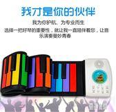 手卷電子鋼琴49鍵加厚初學入門便攜式電子琴早教玩具小樂器 xy5183【優品良鋪】