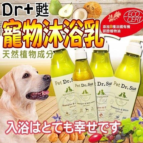 【培菓幸福寵物專營店】韓國Dr.甦》有 機寵物沐浴乳 (各種犬階段專用+護毛素)500ml