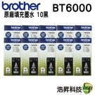 【原廠盒裝墨水/十黑】Brother BT6000 BK  適用T300/T500W/700W/T800W