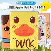 卡通3D彩繪 蘋果 Apple iPad Pro 11 2018 保護套 平板皮套 平板殼 智慧休眠 全包邊 保護殼 硬殼