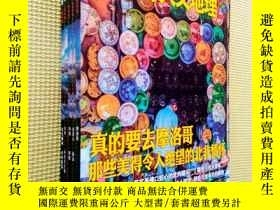 二手書博民逛書店環球人文地理罕見2016(第 2、3、5、6、8、11 期)六冊合售Y247505