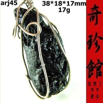 泰國隕石黑隕石墬子17G開運避邪投資-精選天然高檔天外寶石項鍊{附保證書}[奇珍館]arj45