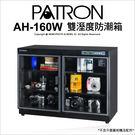 寶藏閣 PATRON  AH-160W  AH160W LED 雙溼度 防潮箱 收藏箱 148公升 五年保固 ★24期0利率★ 薪創