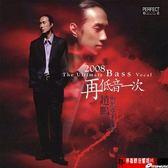 【停看聽音響唱片】【CD】趙鵬 - 再低音一次
