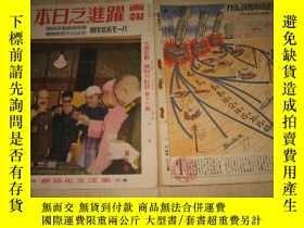 二手書博民逛書店1943年《畫報躍進之日本》第五號罕見東條首相南京訪問--目錄見