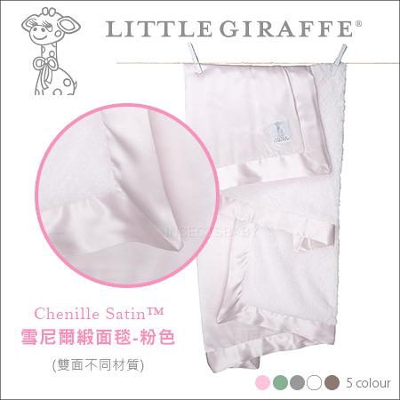 ✿蟲寶寶✿【美國 Little Giraffe】 彌月精品 Baby Blanket 雪尼爾緞面嬰兒毯 - 粉色